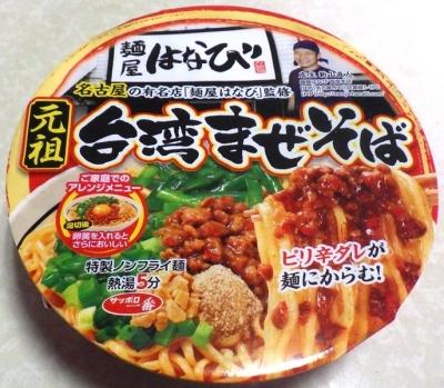 10/9発売 麺屋はなび 台湾まぜそば(2018年)