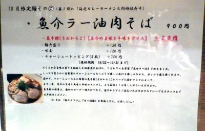 麺と心 7 魚介ラー油肉そば(メニュー紹介)