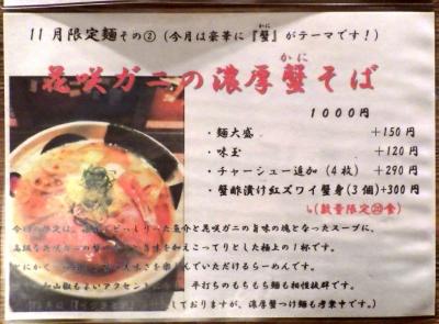 麺と心 7 花咲ガニの濃厚蟹そば(メニュー紹介)