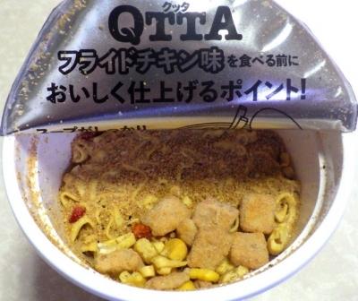 10/15発売 QTTA フライドチキン味(内容物)