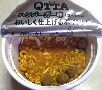 10/15発売 QTTA ハンバーガー味(内容物)