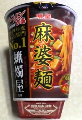 10/29発売 ラーメンぴあ 蝋燭屋監修 麻婆麺