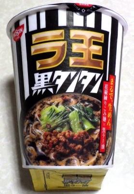 11/13発売 ラ王 黒タンタン