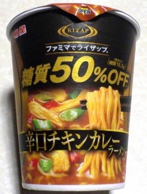 10/16発売 RIZAP 辛口チキンカレーラーメン
