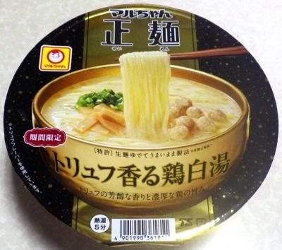 11/5発売 マルちゃん 正麺 カップ トリュフ香る鶏白湯