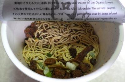 10/29発売 THE NOODLE TOKYO AFURI 限定柚子醤油らーめん(内容物)