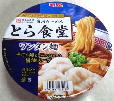 10/23発売 とら食堂 ワンタン麺