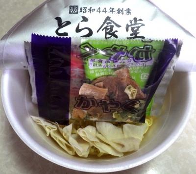 10/23発売 とら食堂 ワンタン麺(内容物)