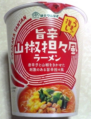 6/4発売 うま推し! 旨辛山椒担々風ラーメン
