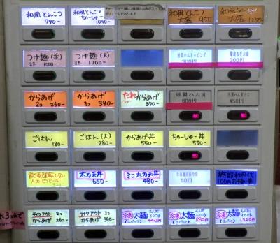 綿麺 券売機(2018年12月)