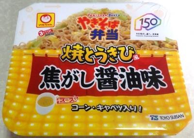 2/5発売 やきそば弁当 焼とうきび風焦がし醤油味