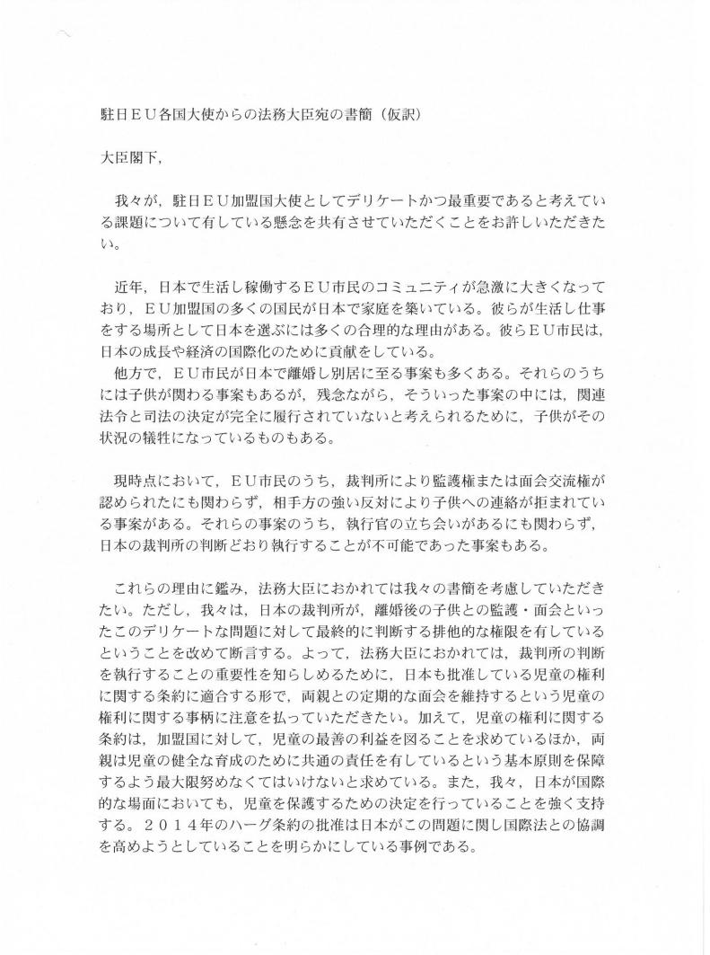 EUから上川大臣への書簡