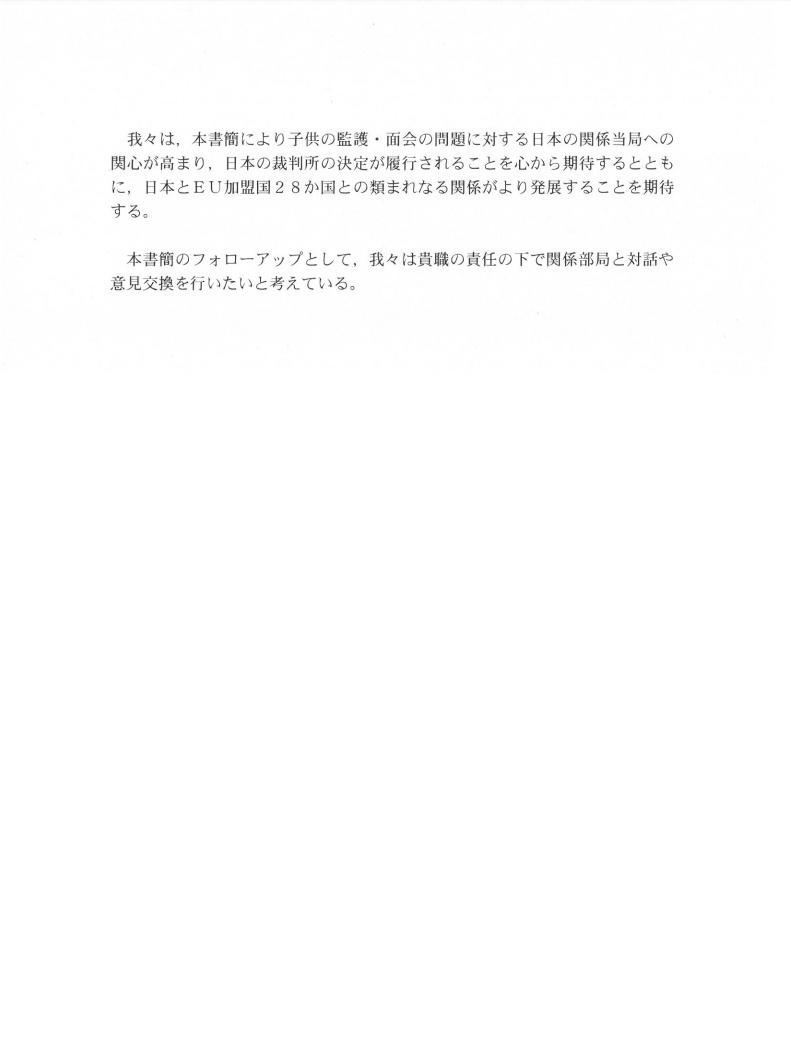EUから上川大臣への書簡1