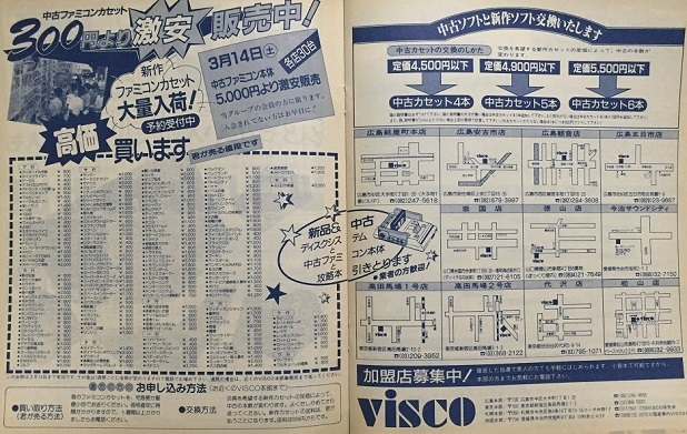 visco広告