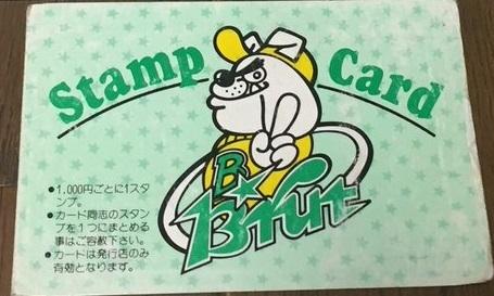 brutスタンプカード2