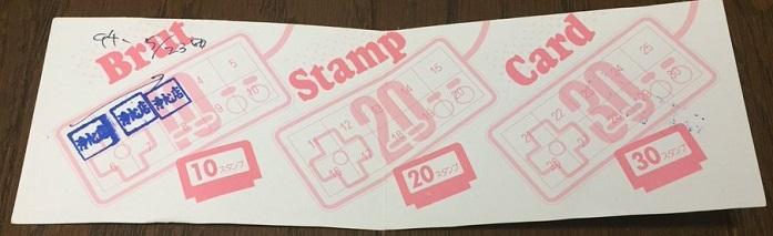 brutスタンプカード1