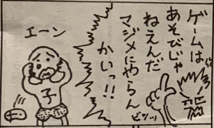 4komaOyajinoYabou03.jpg