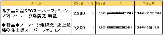 no-ma-ku06.jpg