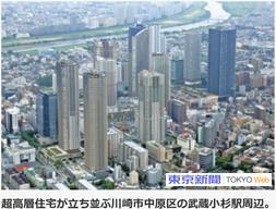超高層住宅が立ち並ぶ武蔵小杉駅周辺
