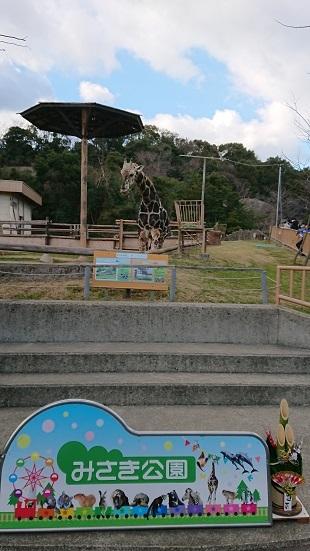 みさき公園1