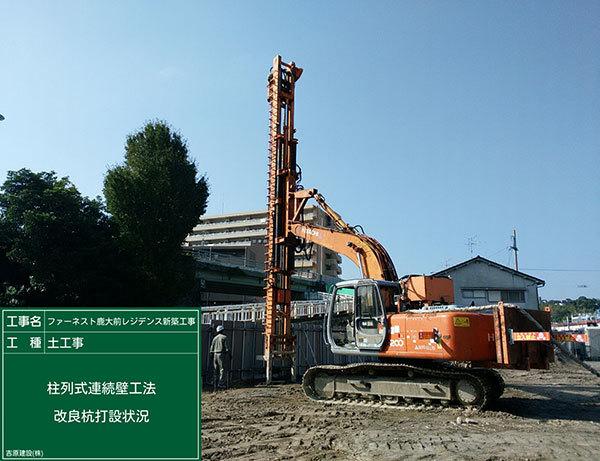 2018/10/29 柱列式連続壁工法打設状況
