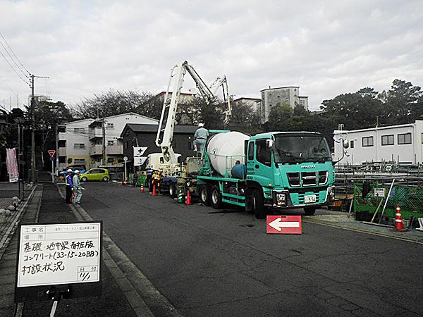 2018/11/01 基礎・地中梁・耐圧版コンクリート打設