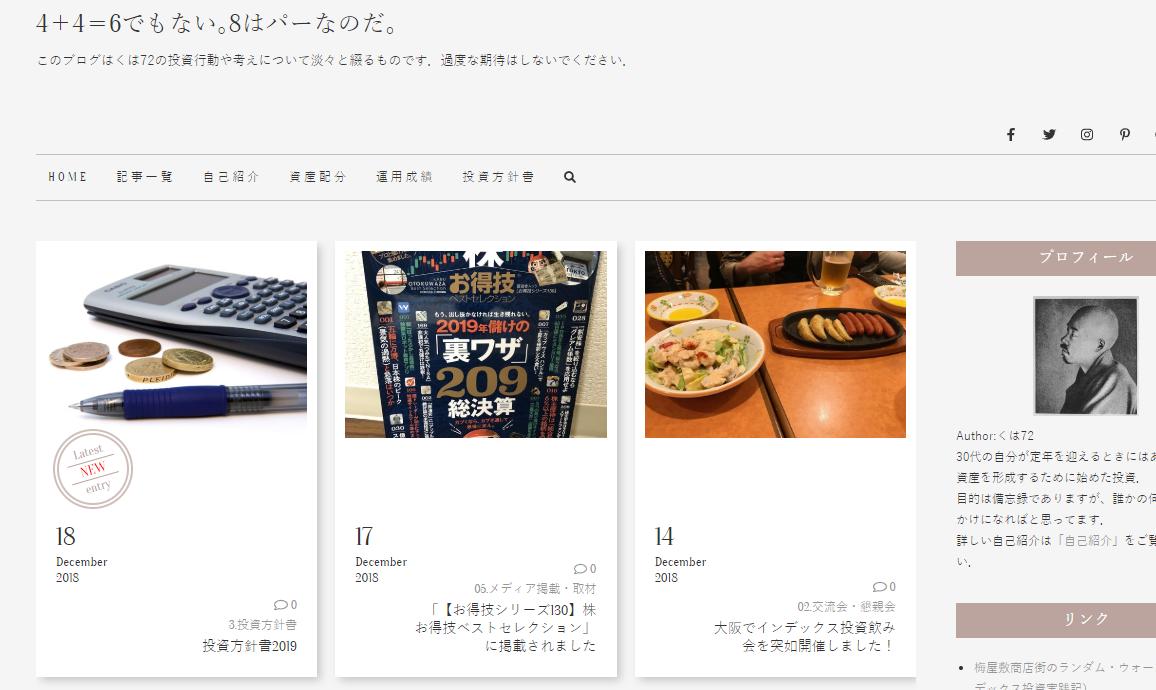 bloggert1218.png