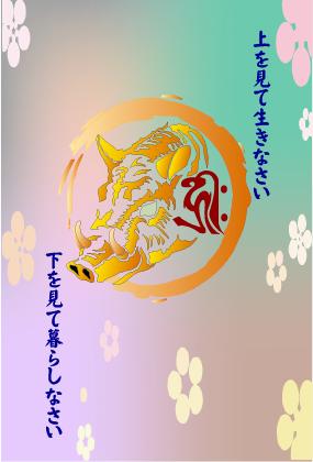 2019干支猪+梵字(ハガキサイズ)デザイン
