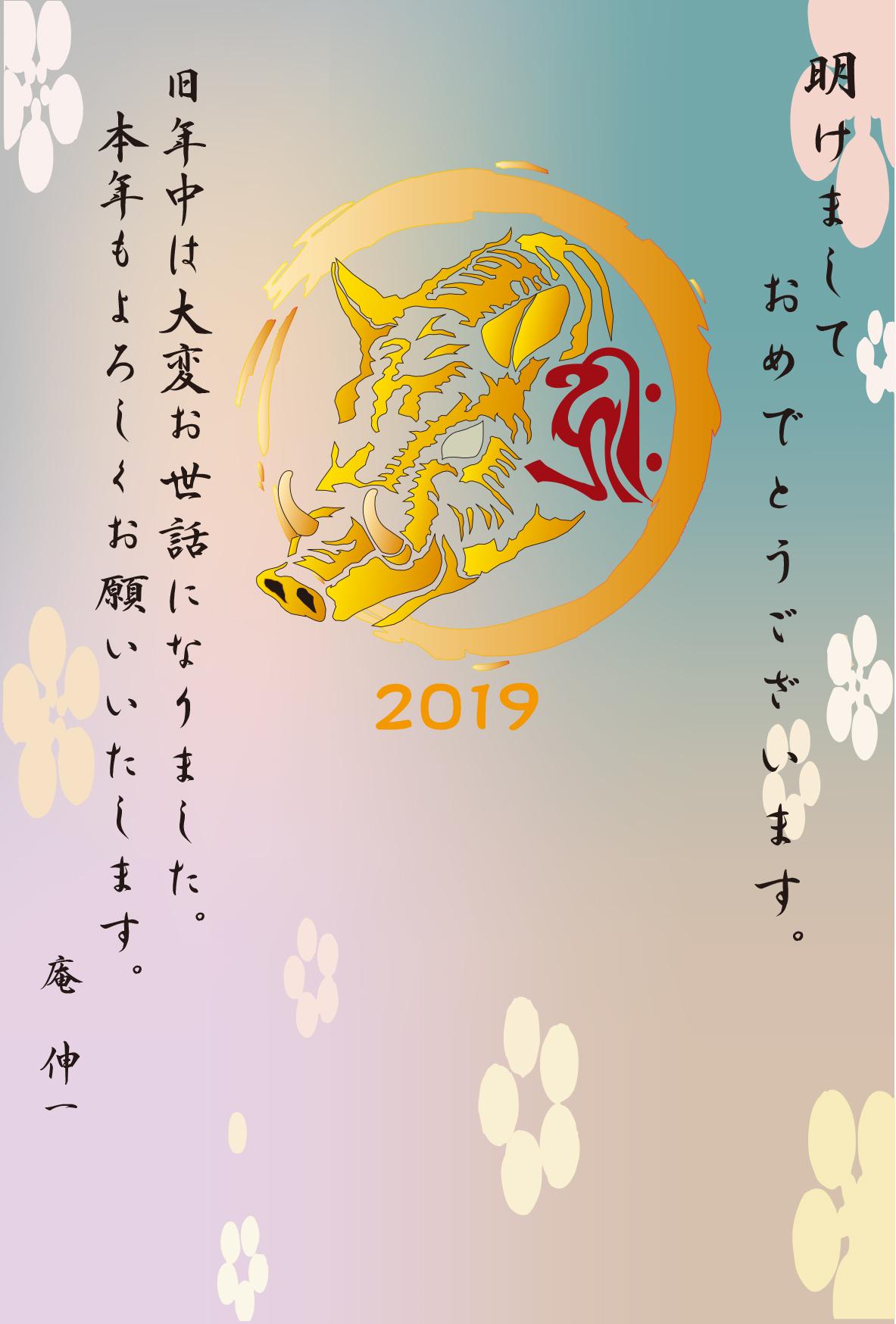 2019年賀状FC2