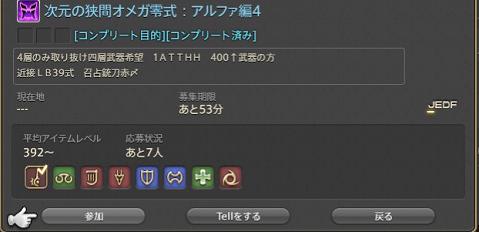 FF14 PT募集 強欲