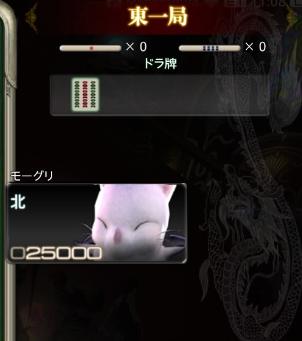 FF14 ドマ式麻雀 ドラ