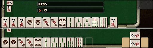 FF14 カン ドマ式麻雀