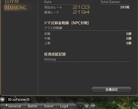 FF14 麻雀 レート