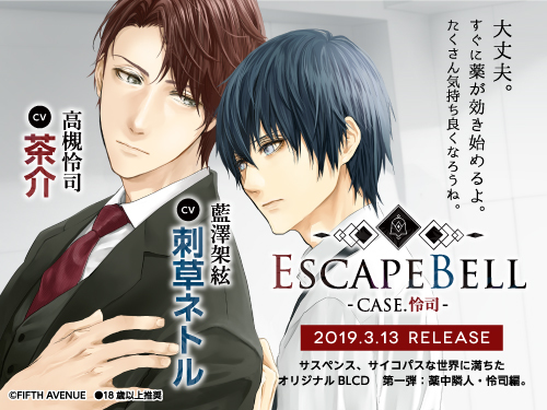 ESCAPE BELL CASE.怜司