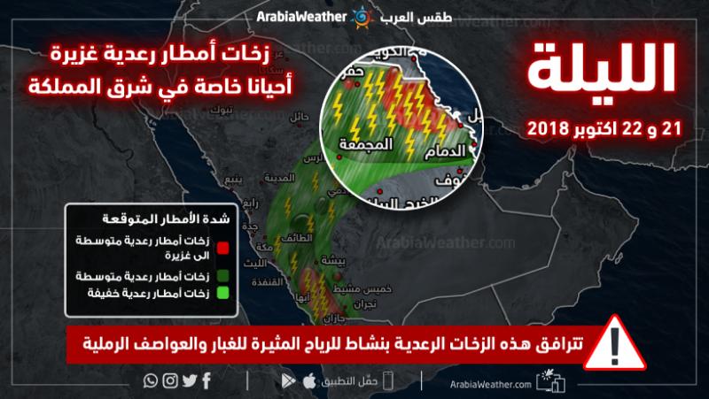KSA Maps (1)アラビア砂漠大雨洪水注意報発令中20181021