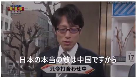 日本の本当の敵は他国と戦争を引き起こそうとするチョン天皇供