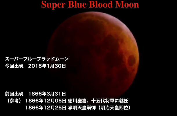 super-blue-blood-moon-2018000000.png