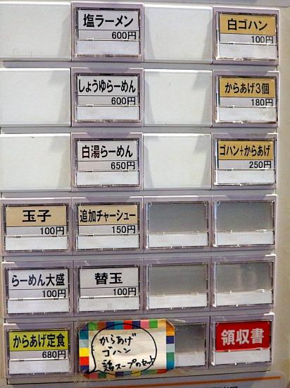 s-鳥鶏自販機IMG_2158