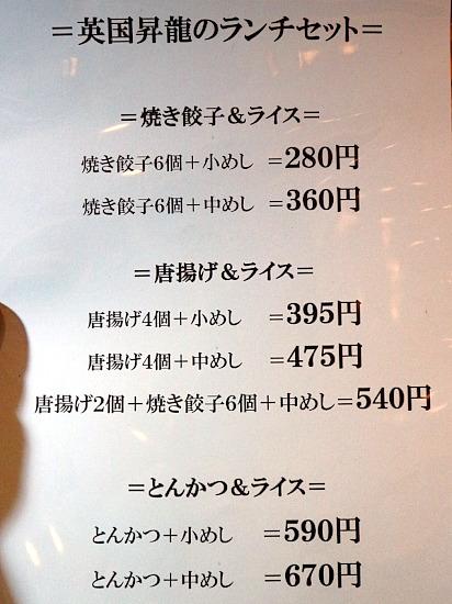 sー昇龍メニュー2IMG_2764