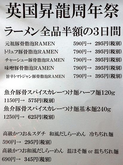 sー昇龍メニューIMG_2759
