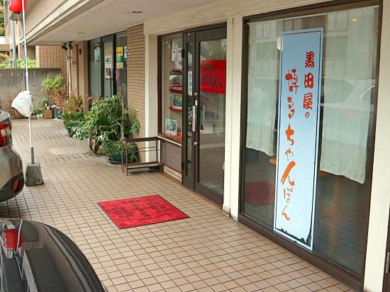 sー黒田屋外見IMG_3525