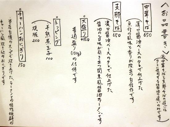 sーふくちゃんメニューIMG_3690