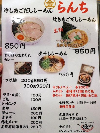 sー極みメニューIMG_3811