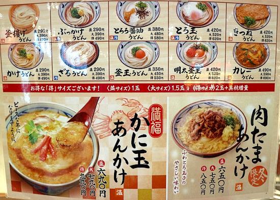 sー丸亀製麺メニューIMG_3863