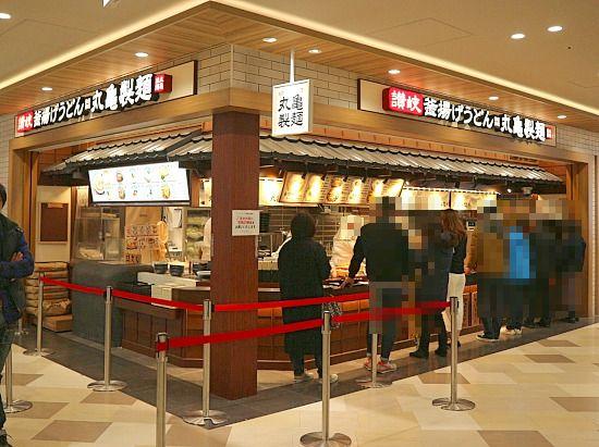 sー丸亀製麺外見IMG_3860