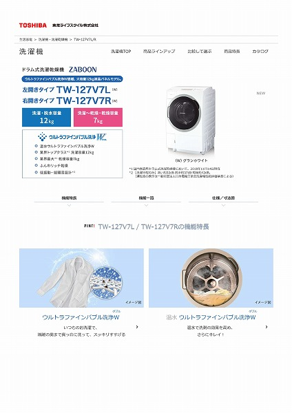 R|洗濯機・洗濯乾燥機|ZABOON-東芝ライフスタイル