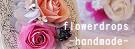 flowerdrops -handmade- へ