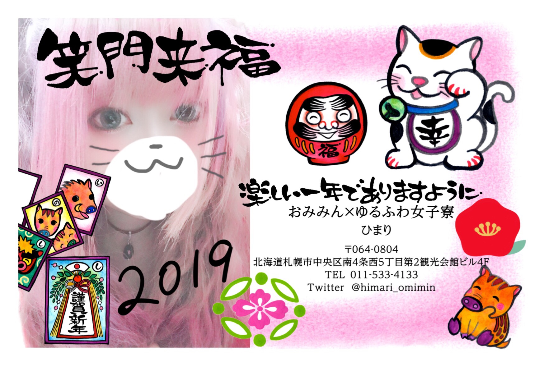 fc2blog_20190111124112251.jpg
