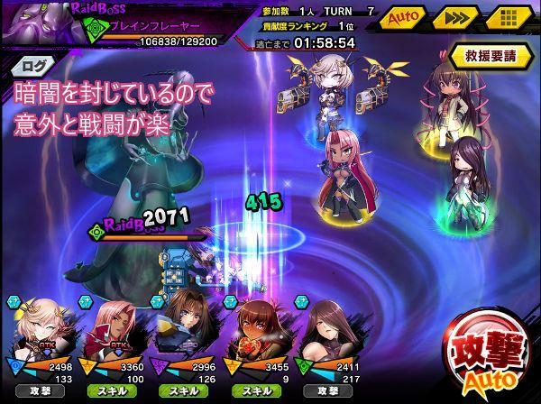 イカ攻略戦闘01