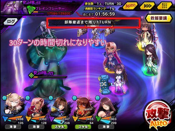 イカ攻略戦闘02